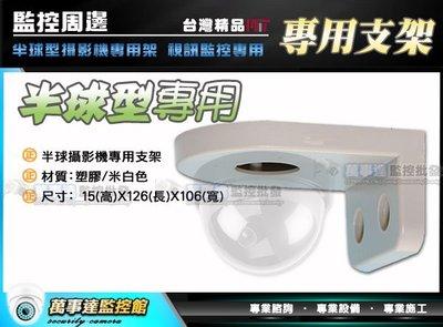 [萬事達監控批發]  監視器材 適用 半球型 海螺型 紅外線 室內外 攝影機的 固定架 L支架 實體店面 台北市