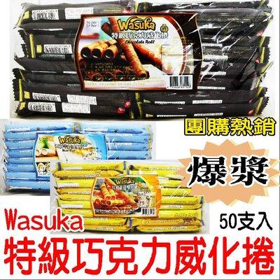 舞味本舖 Wasuka特級爆漿捲心酥5...
