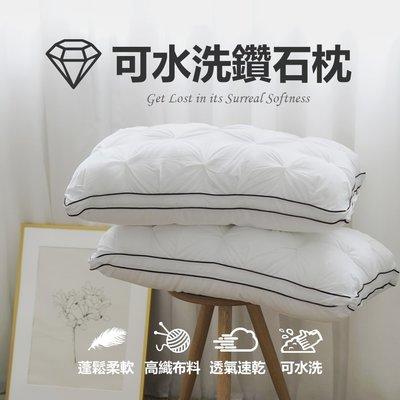【小日常寢居】可水洗純棉3D立體雙車邊鑽石枕(2入)拉鍊開口-台灣製