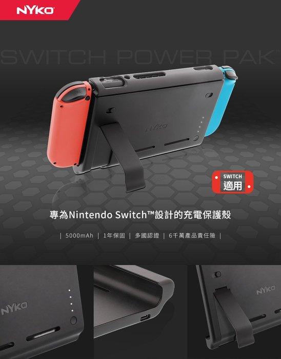 【當天出貨】Nintendo Switch 周邊 NYKO 任天堂 NS 主機用 電池 保護背蓋 5000MA 行動電源