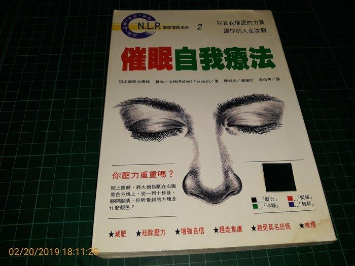N.L.P.激發潛能系列2《催眠自我療法》羅勃.法格著 1995年初版一刷 世戊出版 書側有黃斑 【CS 超聖文化讚】