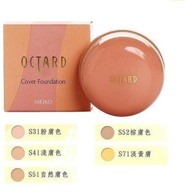 ❤雜貨小鋪❤ MEIKO OCTARD 歐達兒 粉底蓋斑膏 (乳膏狀粉餅) 20G 五色可選 遮瑕膏