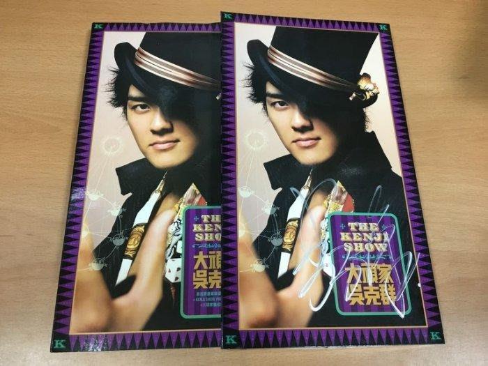 緯柏曹格同期吳克羣大頑家 CD+VCD 簽名已拆 贈螢光加油棒 紙盒精裝版