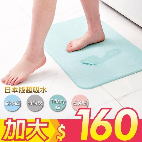 貝斯特 現貨【L1004】日本暢銷 最新第三代珪藻土踏墊 速乾吸水矽藻土地墊衛浴踏墊浴室