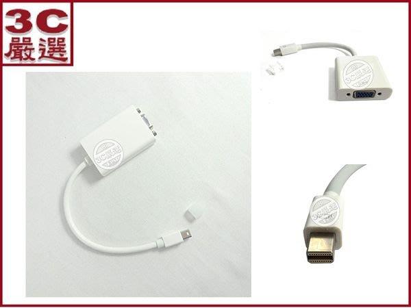 3C嚴選Mini DisplayPort to VGA 轉接線 轉接頭 DP轉VGA 螢幕轉接 適用MB466/ MB467/ MC207/ MB470