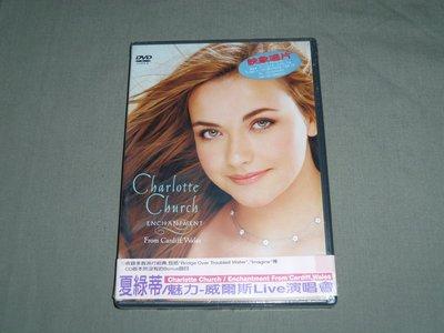 夏綠蒂-魅力威爾斯LIVE演唱會DVD-Charlotte Church詮釋夏之雪及電影和音樂劇-全新未拆