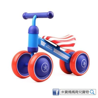 Luddy 寶寶滑行車平衡車 Mini Bike  D-bike 美國隊長  四輪更穩 現貨