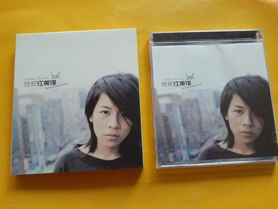 CD。 江美琪專輯, 寂寞飛行 ,有外盒,有歌詞。