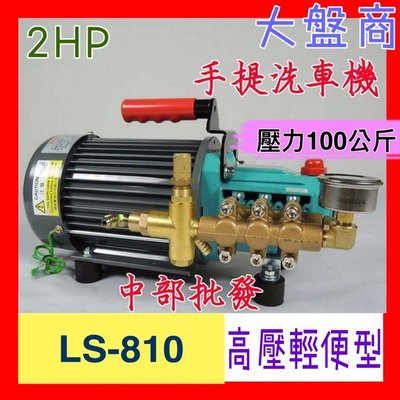 『中部批發』陸雄 LS-810壓力100kg 手提式高壓清洗機 高壓噴霧機 高壓洗車機 高壓清洗機 試壓機 清洗重機械