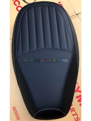 光陽 公司品【座墊組 LEA2】座墊 MANY 魅力 黑色 直條紋 坐墊 橡皮、座墊勾、活頁、仕樣、水鑽版、英倫