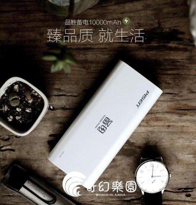 999行動電源-安卓蘋果手機通用行動電源正品便攜小巧-奇幻樂園