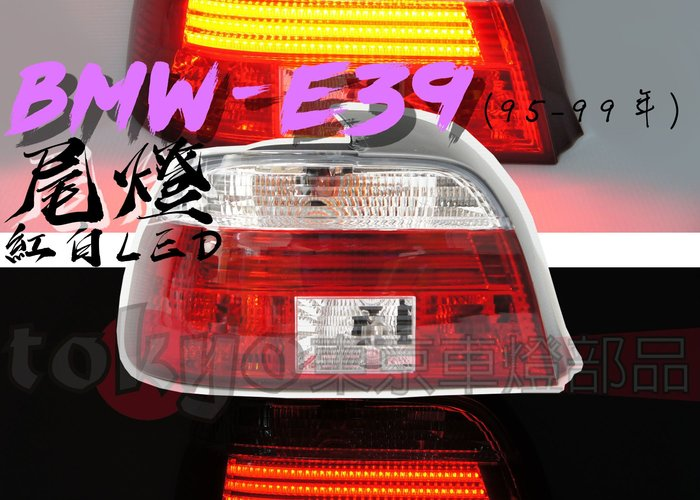@Tokyo東京車燈部品@ BMW E39 95-99年 紅白晶鑽光柱 LED 尾燈 DEPO製 一組4500