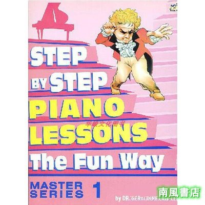 St書籍 知識 管理ep by step piano Lessons1 Geraldine Law-Lee 優秀鋼琴家進階K7146