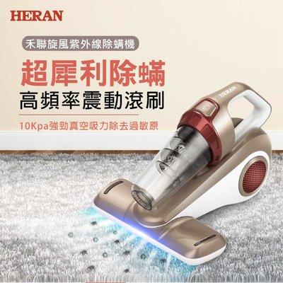 【熱賣款】HDM-300D1 禾聯 旋風紫外線除蟎機 灰塵 過敏 過濾 淨化器 紫外線殺菌 雙效滾刷 除塵蟎機