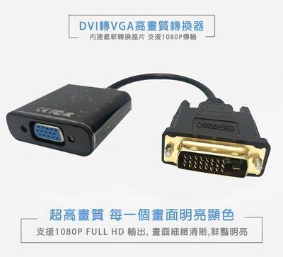 【易控王】DVI轉VGA / DVI-...