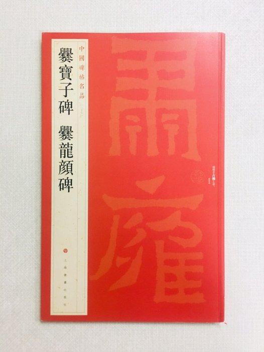正大筆莊~『27 爨寶子碑 爨龍顏碑』 中國碑帖名品系列 上海書畫出版社 (500030)