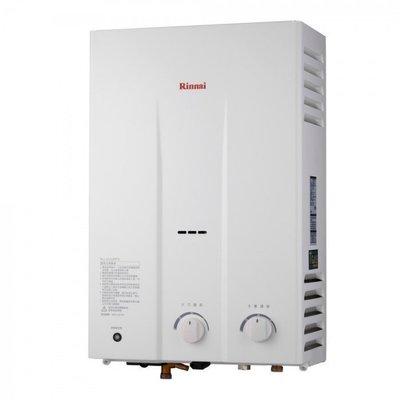 基隆市【舊換新 含安裝 4500元】林內 RU-1022 RFN 10L 公寓 瓦斯 熱水器