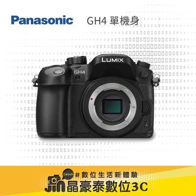 Panasonic DMC-GH4 單機身 晶豪泰3C 專業攝影