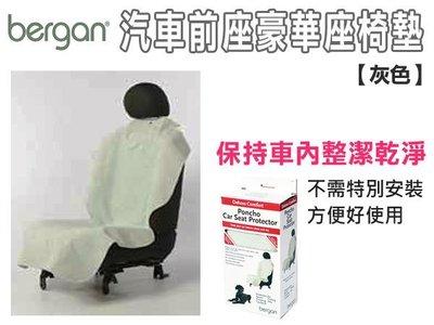 訂購@ ☆SNOW☆Bergan 汽車前座豪華座椅墊 灰色 柔軟吸水耐用 (82050374