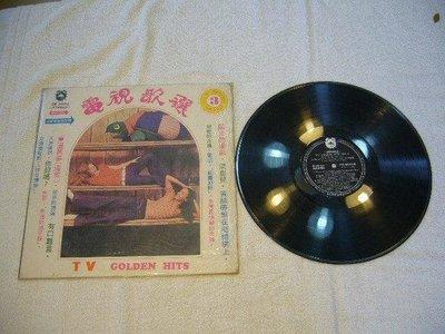 山水黑膠唱片~~電視歌選(3)~~陽光的季節.混血兒.天長地久.最美的女孩.重溫舊夢