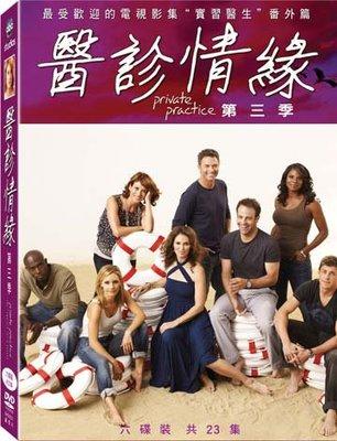 [DVD] - 醫診情緣 第三季 Private Practice  (6DVD) ( 得利正版 ) - 第3季