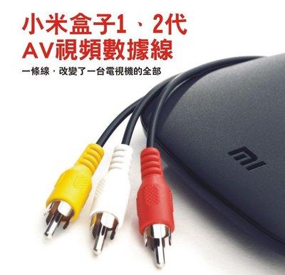 小米盒子1.2代 AV線 音頻視頻數據線 2.5mm接口 1分3 音視頻線 轉接線 高雄市