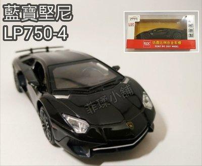 [現貨] 藍寶堅尼Lamborghini  LP750-4 1:32 仿真合金聲光迴力模型車