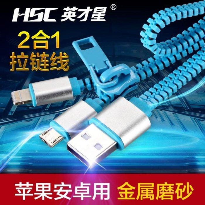 拉練線 極速充電數據線安卓三星/蘋果5/6雙頭手機充電器