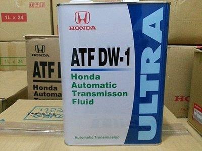 (豪大大汽車工作室)Honda ATF-DW1 日本原廠 新世代變速箱油 自排油 CRV4代專用油 5w30 5w40