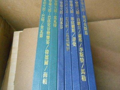 K-BCN。巨英。/。16開本。/。音樂大師。//。精裝本。8本。///。請細看照片&關於我.慎重下標。