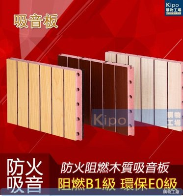 kipo-防火阻燃隔音板吸音板環保木質...