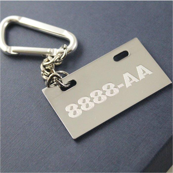 【銘記心禮】車牌鑰匙圈、鎖圈(免費刻字)KR-1108A