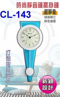 愛批發【一年保】KINYO CL-143 歐風時尚 靜音 擺掛鐘 時鐘【歐風造型】壁鐘 靜音設計 無滴答聲
