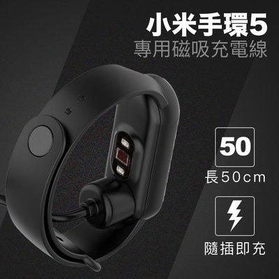 小米手環5 專用磁吸充電線 50cm 小米手環 充電線 磁吸充電線 運動手環