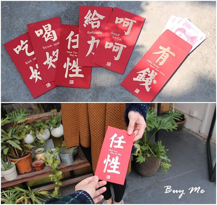 Buy Me  原品生活有錢 任性 呵呵 桃花 禮金袋 創意個性結婚紅包 新年紅包袋 現貨