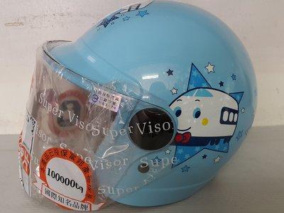 *安全帽王國*ψ/Helmet_兒童專用 3/4安全帽 ((新幹線--藍色 )) 正版授權  附鏡片  // S號
