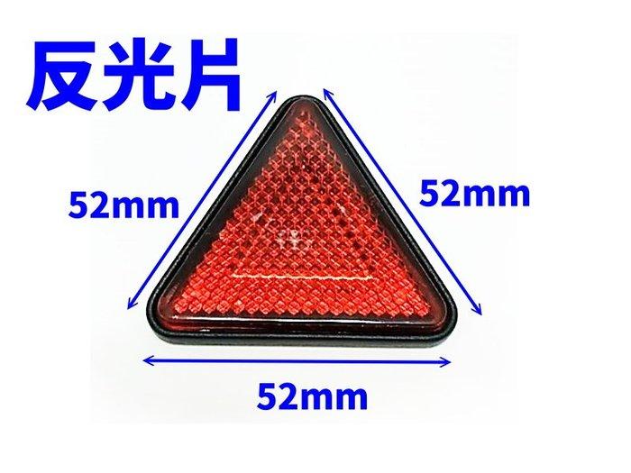 《自在購 GOGO!! 》全新 夜間安全反光片三角型紅色款 另有售圓型款 自行車 機車 汽車