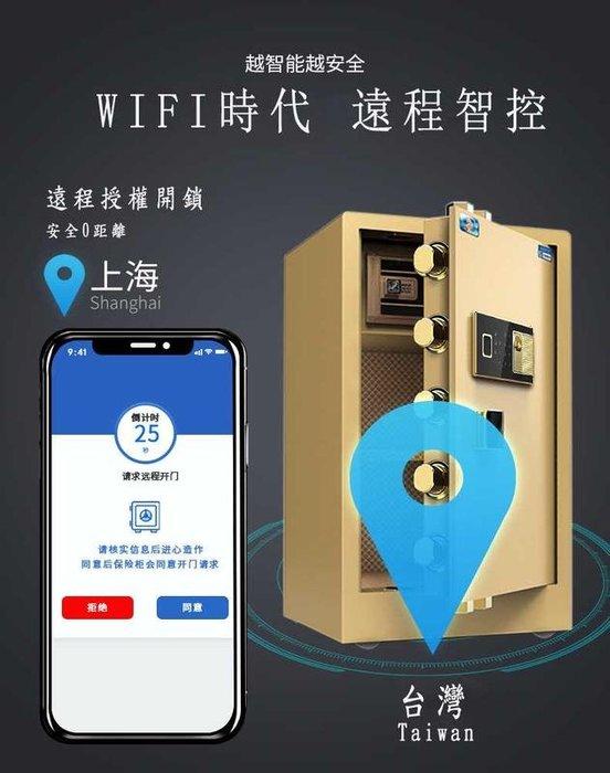 虎牌 wifi 版 保險箱+電子指紋+密碼+鑰匙+雙重警報多重防護  辦公金庫保險櫃 現金珠寶櫃 (60公分款)