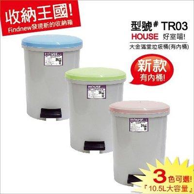 發現新收納箱『HOUSE好室喵:大金滿堂垃圾桶附內桶(TR03)』腳踏方便,圓形好搭,家庭紙屑桶/環保桶,100%台灣製