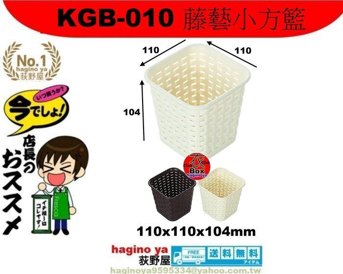 荻野屋 KGB-010 藤藝小方籃 整理籃 置物籃 0.65L 1入 KGB010 直購價