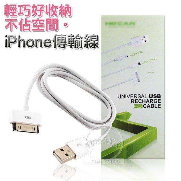 威力家 iPhone/iPad 2/iPod/i4S 專用USB 傳輸充電線 30pin 傳輸線 充電線