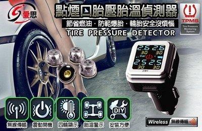 【東京數位】全新 IS 愛思 點煙口胎溫 胎壓 偵測器 震動開機安裝簡單/降低油耗/預防爆胎/四輪同顯