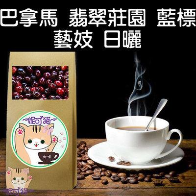 巴拿馬 翡翠莊園 藍標 藝妓 日曬《精品咖啡豆×接單新鮮現烘》新鮮不貴 探索美味莊園豆 精品豆 耶加雪菲 巴拿馬藝伎