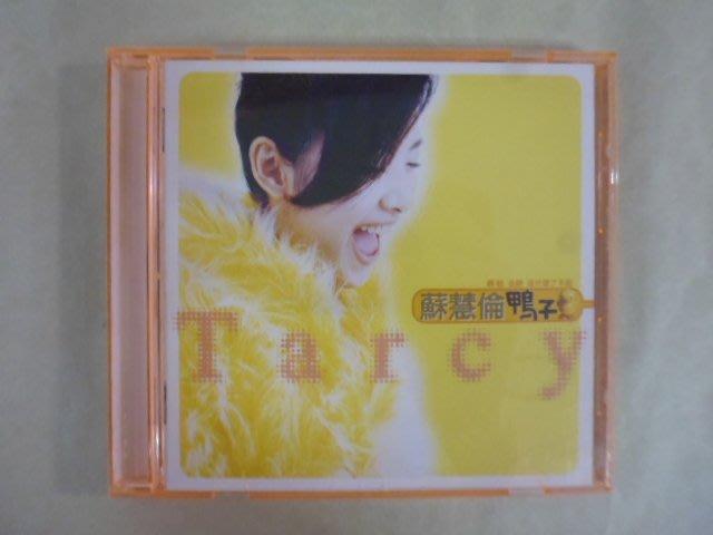 (069)明星錄*1996年蘇慧倫專輯.鴨子.二手CD(a01)