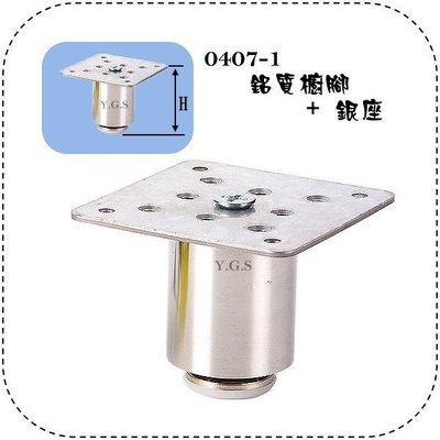 Y.G.S~家具五金系列~0407-1鋁質櫥腳+銀座 (含稅)