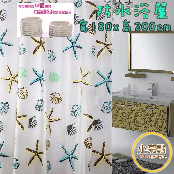 【小亮點】PEVA防水防霉浴簾 浴室浴簾 附掛勾