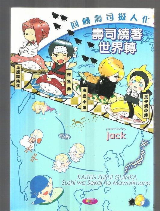 回轉壽司擬人化 壽司繞著世界轉~jack~初版~自有書 【贈送精美小禮物】1本加送全新書套下標價=得標價