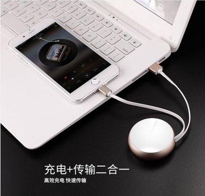 方便攜帶伸縮蘋果數據線