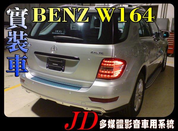 【JD 新北 桃園】BENZ ML W164。PAPAGO 導航王 HD數位電視 360度環景系統 BSM盲區偵測 倒車顯影 手機鏡像。實車安裝 實裝車