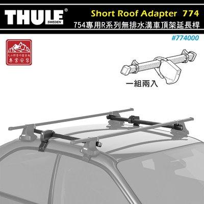 【大山野營】新店桃園 THULE 都樂 774 Short Roof Adapter 754專用R系列無排水溝車頂架延長